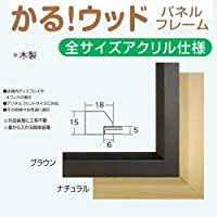 UVカットアクリル使用(厚み1.8mm),ポスターフレーム.木製.サイズA4ナチュラル、ブラウン (ブラウン)