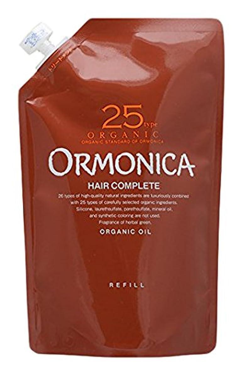 カウントアップ夜明けにブランド名オルモニカ ヘアコンプリート 詰め替え 400ml