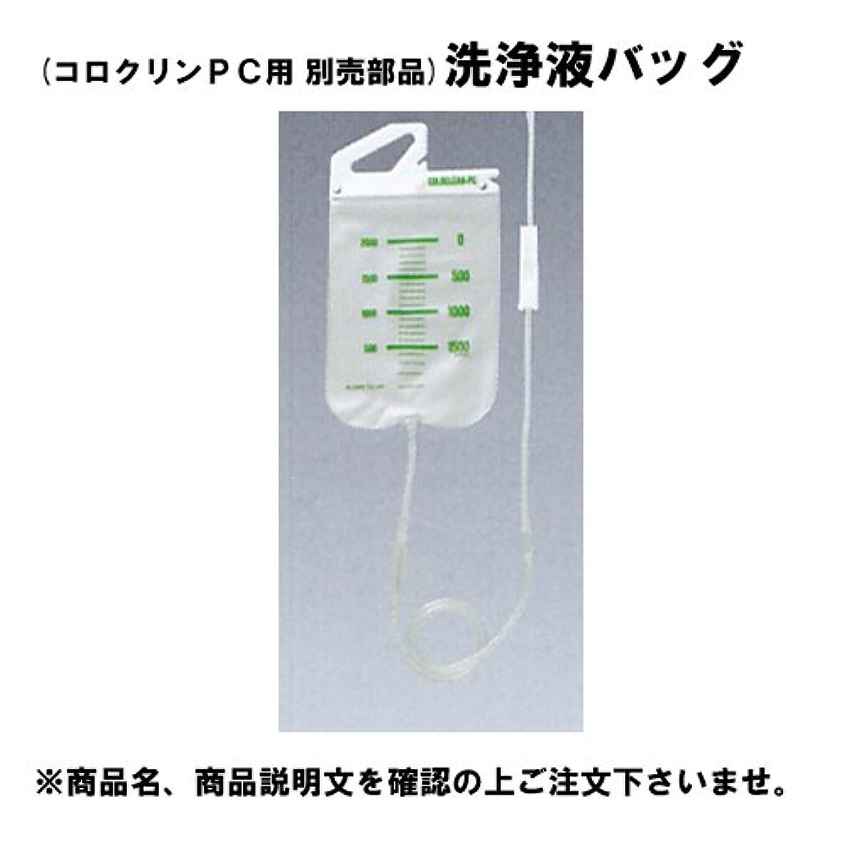 裁量最初は取り壊す〔アルケア〕コロクリンPC用部品 洗浄液バッグ 容量2000ml(ロールクランプ付)×1個入〔品番:13411〕