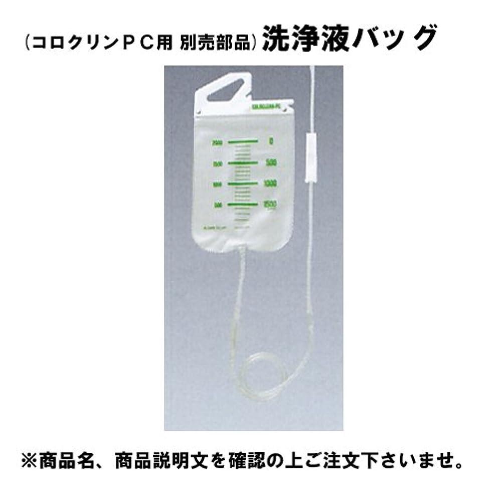 魅力計画配管〔アルケア〕コロクリンPC用部品 洗浄液バッグ 容量2000ml(ロールクランプ付)×1個入〔品番:13411〕