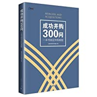 Successful mergers and acquisitions 300 questions: a book to solve the merger and acquisition problems(Chinese Edition)