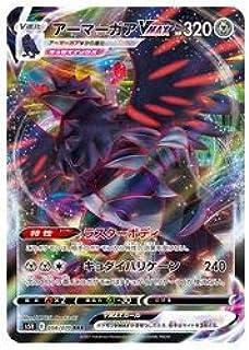 ポケモンカードゲーム 【s5R】 アーマーガアVMAX(RRR)(056/070)