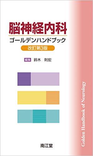 脳神経内科ゴールデンハンドブック(改訂第3版)
