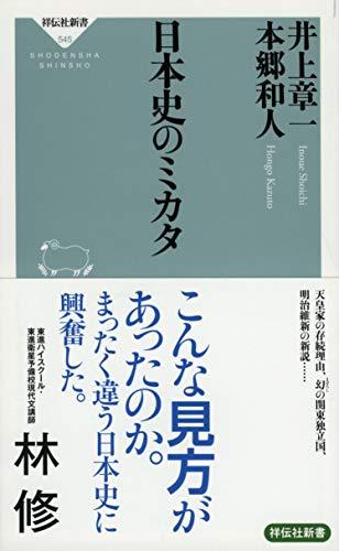 日本史のミカタ (祥伝社新書)の詳細を見る