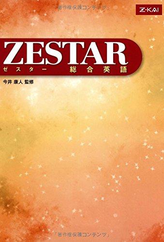 ZESTAR 総合英語