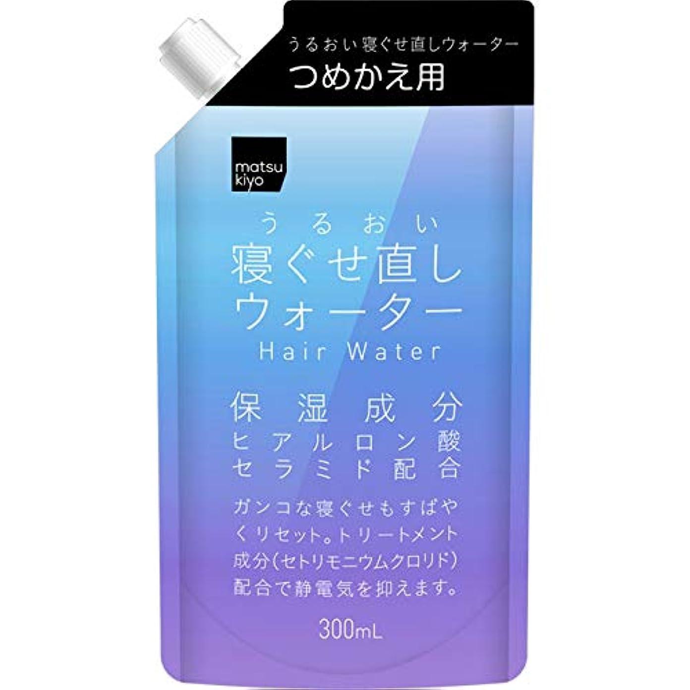 報いるぜいたく釈義matsukiyo アレンジプラス 寝ぐせ直しウォーター 300ml詰替