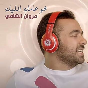 Shou Aamle El Layle