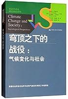 穹顶之下的战役:气候变化与社会