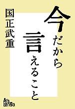 今だから言えること 歴代首相の素顔が語る、日本の光と影