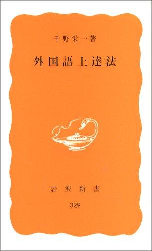 外国語上達法 (岩波新書 黄版 329)の詳細を見る