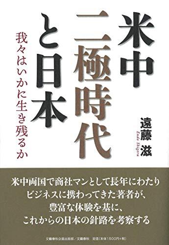 米中二極時代と日本 我々はいかに生き残るか (文藝春秋企画出版)の詳細を見る
