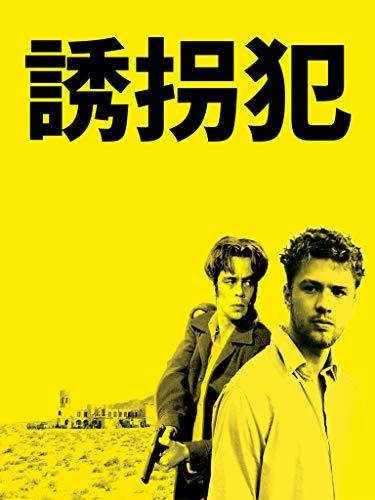 誘拐犯 (字幕版)