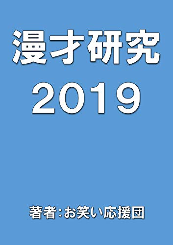 漫才研究: 2019