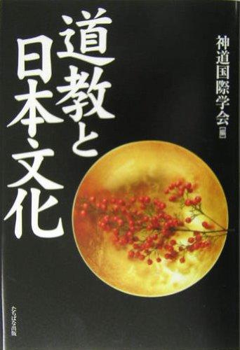 道教と日本文化