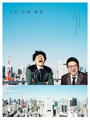 【Amazon.co.jp 限定】MIKI OFFICIAL BOOK ミキ、兄弟、東京 Amazon限定カバーVer. (ヨシモトブックス)