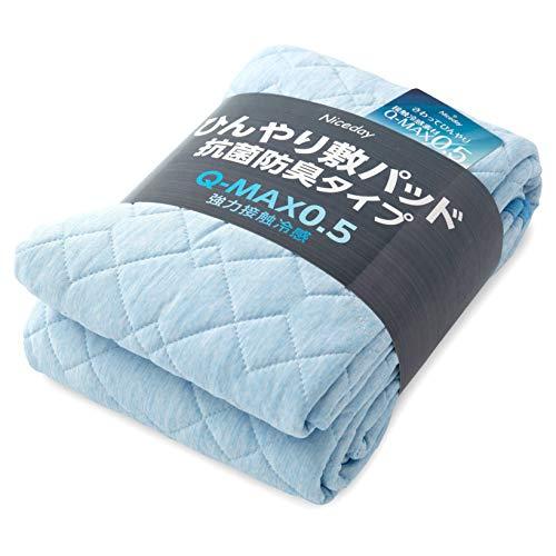 ナイスデイ ひんやり 敷きパッド 接触冷感 Q-max0.542 洗える 敷パッド 抗菌 防臭 リバーシブル ダブル スカイブルー 57050302