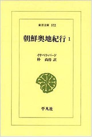 朝鮮奥地紀行〈1〉 (東洋文庫)の詳細を見る