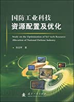 国防工业科技资源配置及优化