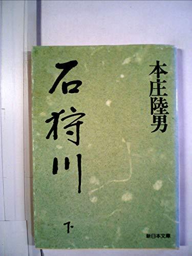 石狩川〈下〉 (1978年) (新日本文庫)の詳細を見る