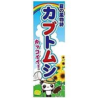 のぼり/のぼり旗『カブトムシ/ヤマトカブト/昆虫』180×60cm B柄