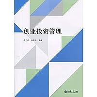 创业投资管理(李仉辉)