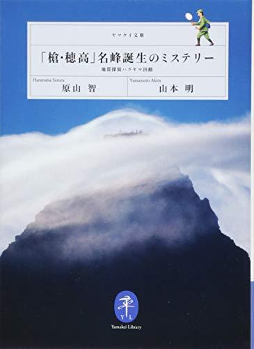 「槍・穂高」名峰誕生のミステリー  地質探偵ハラヤマ出動 (ヤマケイ文庫)の詳細を見る