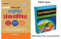 Fast-Track Vashthunisth Ankganit (Objective Arithmetic) in Hindi with Free Maths Formulae Book by Richa Agarwal & Arihant Publication   UPSC (CSAT), State PSCs, SBI, IBPS, SSC, LIC, Police Etc.  