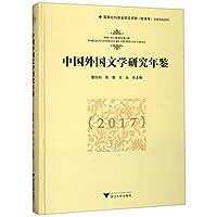 中国外国文学研究年鉴(2017)