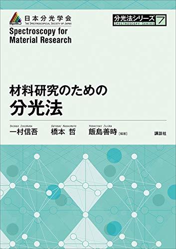 材料研究のための分光法 (分光法シリーズ)