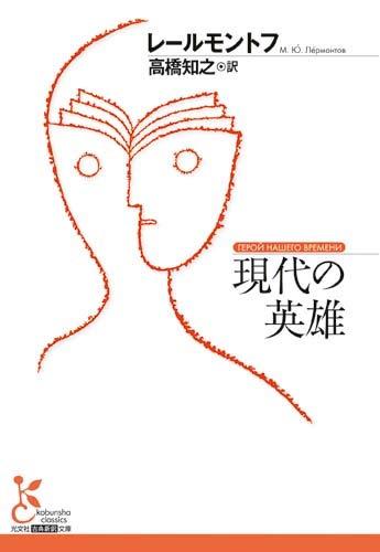現代の英雄 (光文社古典新訳文庫)