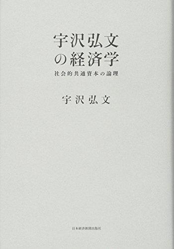 宇沢弘文の経済学 社会的共通資本の論理の詳細を見る