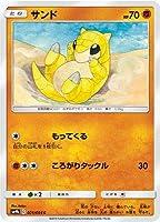 ポケモンカードゲーム/PK-SM9b-021 サンド C