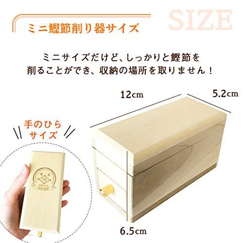 川本屋『鰹節ミニ削り器セット』