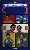 New Kosakin Comte Collection brackets-TBS Radio 'Kosakin DE Wa~ao!' (2000) ISBN: 487723134X [Japanese Import]