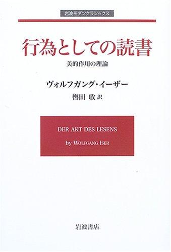 行為としての読書 美的作用の理論 (岩波モダンクラシックス)