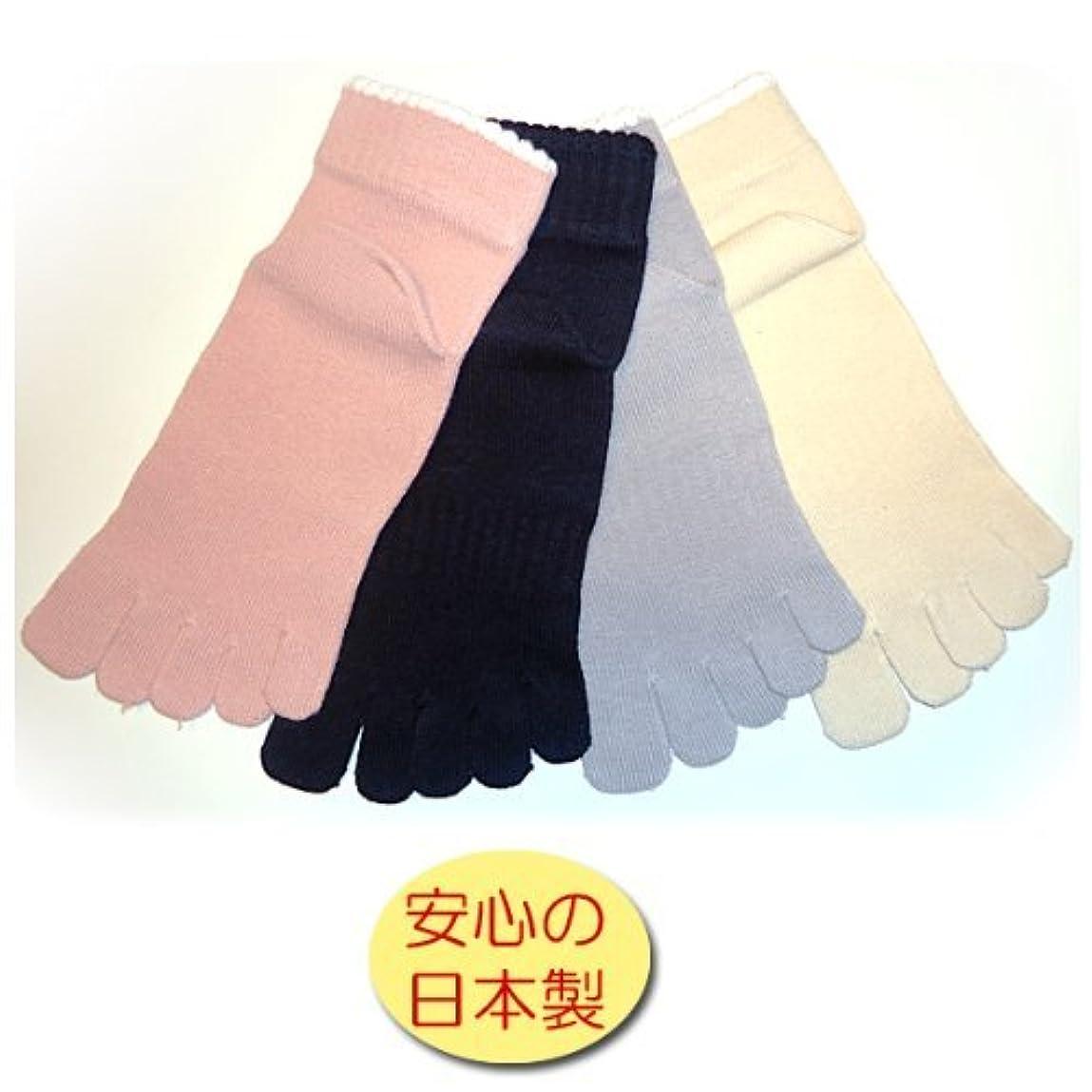 ハーネス睡眠委託日本製 5本指ソックス ショートソックス【21~25cm】 足に優しい表糸綿100%  お買得4足組