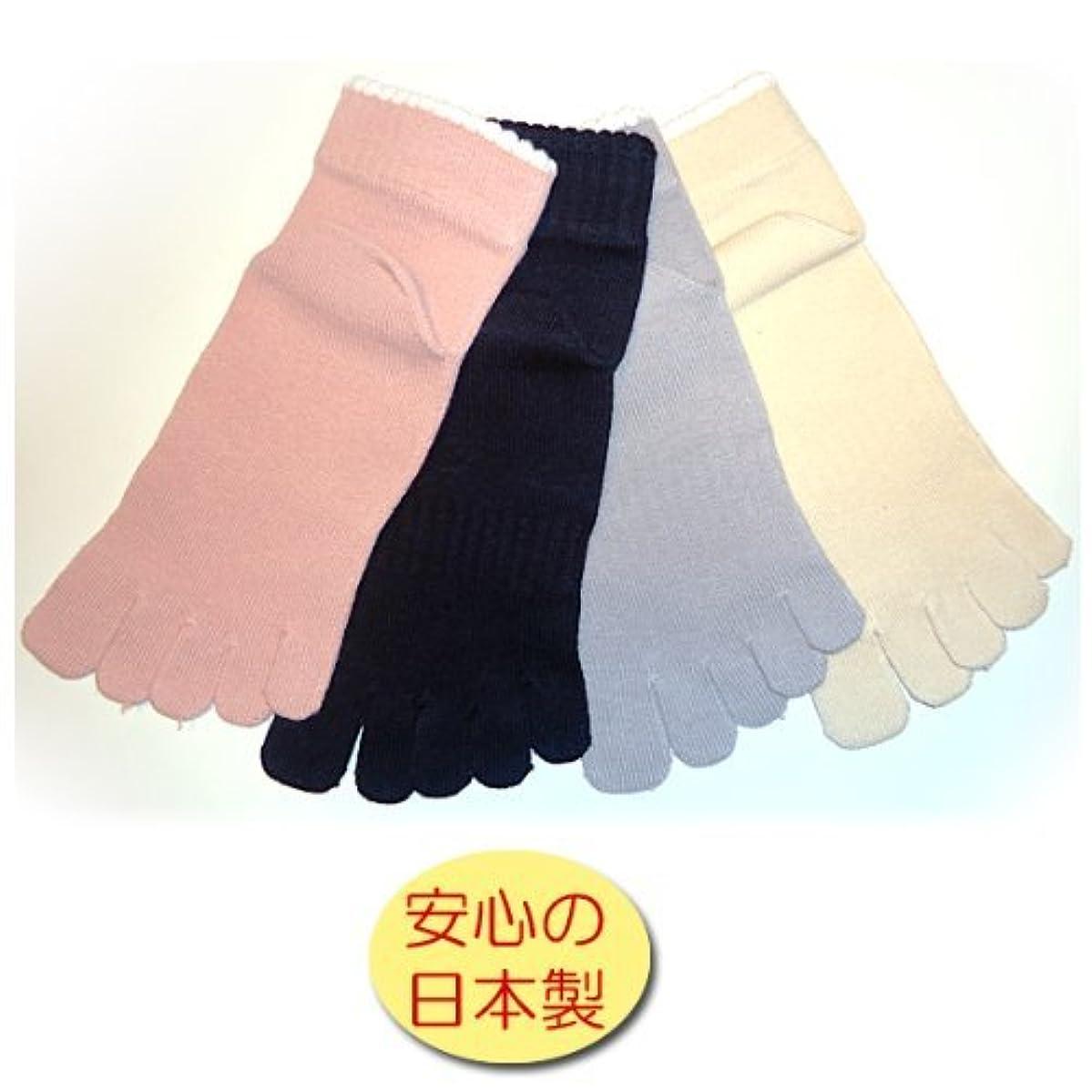 残酷孤児薬を飲む日本製 5本指ソックス ショートソックス【21~25cm】 足に優しい表糸綿100%  お買得4足組