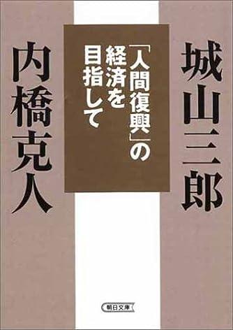 「人間復興」の経済を目指して (朝日文庫)
