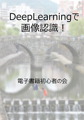 DeepLearningによる画像認識!: クラウドコンピューティングとオープンソースソフトウェアによるDeep Learningの実践
