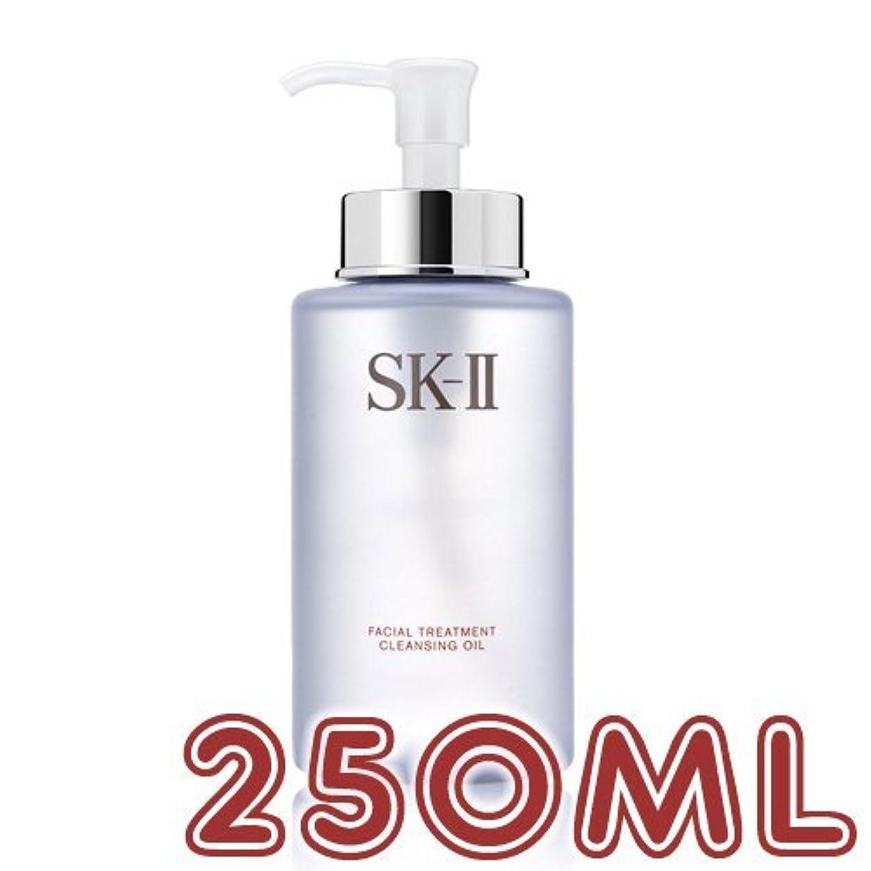 含意大気旅行者【SK-II】 フェイシャルトリートメントクレンジングオイル 250ml(並行輸入品)