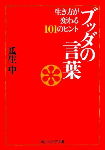 ブッダの言葉 生き方が変わる101のヒント (角川ソフィア文庫)の詳細を見る
