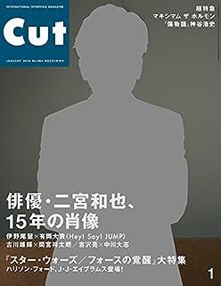 Cut (カット) 2016年01月号 [雑誌]