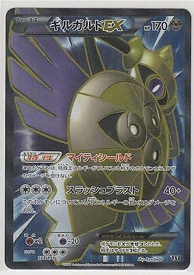 pokemon card High Class Pack Best of XY Aegislash-EX 179/171 XY Japanese