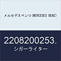 メルセデスベンツ(MERCEDES BENZ) シガーライター 2208200253.