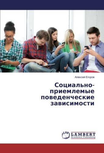 Egorov, A: Social'no-priemlemye povedencheskie zavisimosti