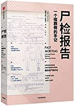 Past Mortems:Life and Death Behind Martuary Doors (Chinese Edition)