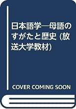 日本語学―母語のすがたと歴史 (放送大学教材)