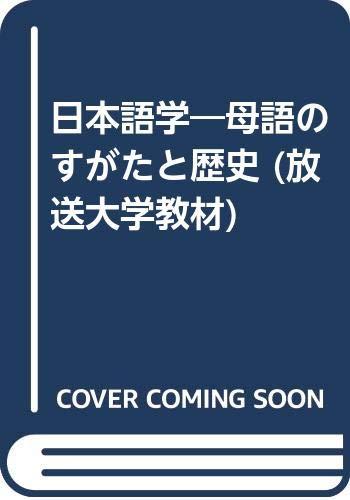 日本語学―母語のすがたと歴史 (放送大学教材)の詳細を見る