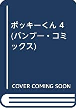 ポッキーくん 4 (バンブー・コミックス)