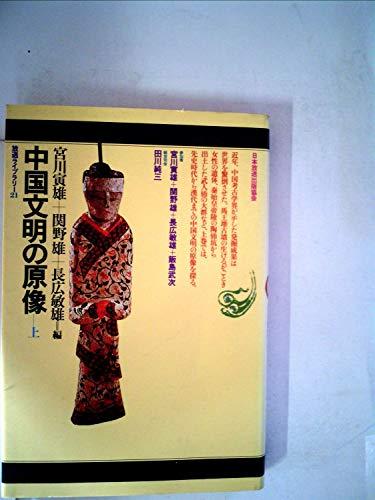 中国文明の原像 上 (放送ライブラリー)の詳細を見る